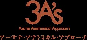 3'As アーサナ・アナトミカル・アプローチ